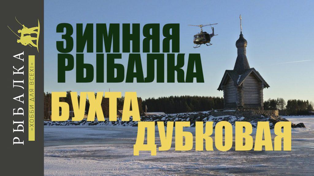 Зимняя рыбалка в бухте Дубковской