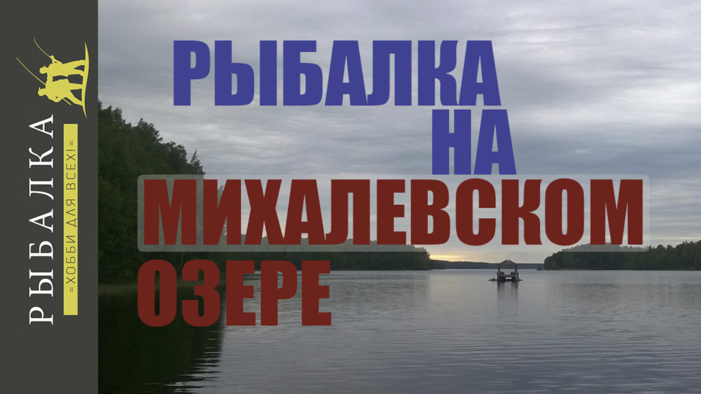 Рыбалка на Михалевском озере с Ромкой