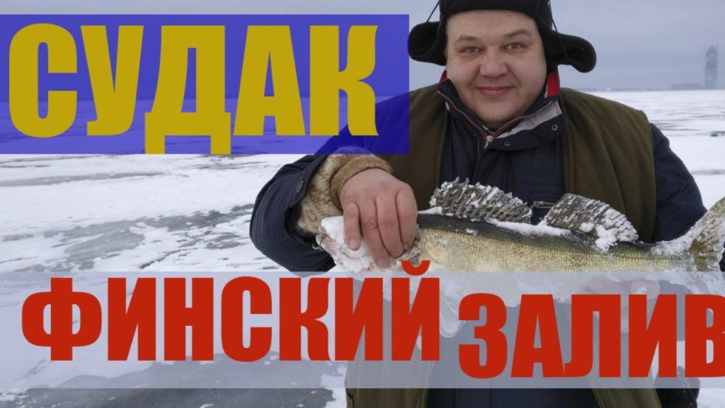 Рыбалка на раттлин - финский залив
