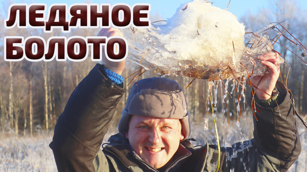 Ледяное болото