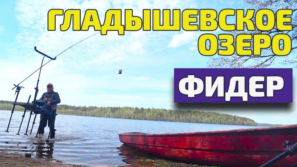 Гладышевское озеро